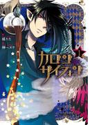 【全1-3セット】カロン サイフォン(アクションコミックス)