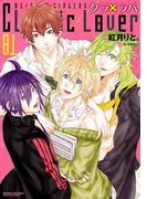 【全1-2セット】クラ×ラバ(アクションコミックス)