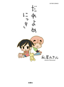 【全1-2セット】だめよめにっき(アクションコミックス)