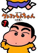 【1-5セット】クレヨンしんちゃん(アクションコミックス)