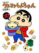 【31-35セット】クレヨンしんちゃん(アクションコミックス)