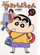 【41-45セット】クレヨンしんちゃん(アクションコミックス)