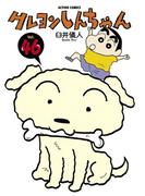 【46-50セット】クレヨンしんちゃん(アクションコミックス)