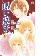 【全1-3セット】呪い遊び(COMIC魔法のiらんど)