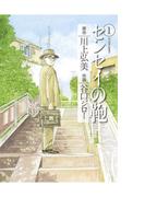 【全1-2セット】センセイの鞄(アクションコミックス)
