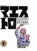 【全1-3セット】マエストロ(アクションコミックス)
