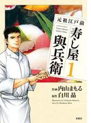 【全1-5セット】元祖江戸前 寿し屋與兵衛(アクションコミックス)