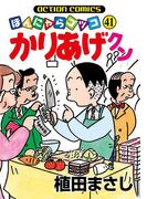 【41-45セット】かりあげクン(アクションコミックス)