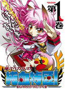 【全1-5セット】侵スベカラズ!! 純血特区!(アクションコミックス)