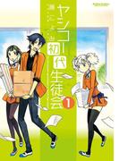 【全1-2セット】ヤシコー初代生徒会(アクションコミックス)