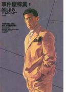 【1-5セット】事件屋稼業(アクションコミックス)