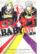 【全1-4セット】ロンタイBABY―喧嘩上等1974―(ジュールコミックス)