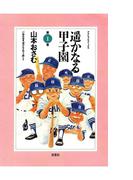 【1-5セット】遥かなる甲子園(アクションコミックス)