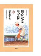 【6-10セット】遥かなる甲子園(アクションコミックス)