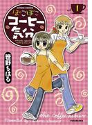 【全1-2セット】ぽこぽこコーヒー気分(アクションコミックス)