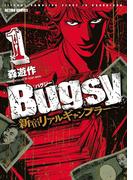 【全1-3セット】Bugsy ~新宿リアルギャンブラー~(アクションコミックス)