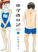 【全1-4セット】中学性日記(アクションコミックス)