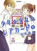 【全1-2セット】少年☆少女☆レアカード(アクションコミックス)