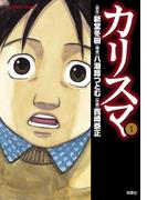 【全1-4セット】カリスマ(アクションコミックス)