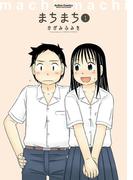 【全1-2セット】まちまち(アクションコミックス)