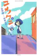 【全1-3セット】ユメノクニ(アクションコミックス)