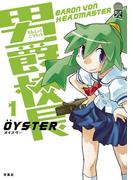 【全1-2セット】男爵校長(アクションコミックス)