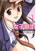 【1-5セット】女子高生 Girls-High(アクションコミックス)