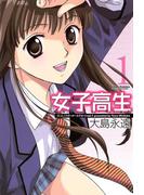 【全1-13セット】女子高生 Girls-High(アクションコミックス)