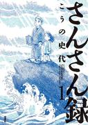 【全1-2セット】さんさん録(アクションコミックス)