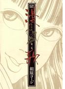 【全1-2セット】漫歌(アクションコミックス)