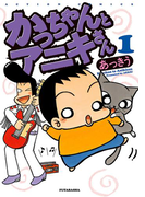 【全1-2セット】かっちゃんとアニキさん(アクションコミックス)