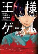 【全1-6セット】王様ゲーム 起源(アクションコミックス)