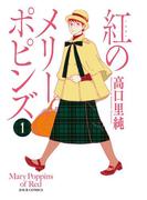【全1-4セット】紅のメリーポピンズ(ジュールコミックス)