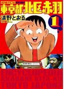 【全1-4セット】増補改訂版 東京都北区赤羽(アクションコミックス)