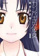 【全1-6セット】カンペキな彼女(アクションコミックス)