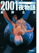 【全1-3セット】2001夜物語(アクションコミックス)