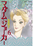 【6-10セット】マダム・ジョーカー(ジュールコミックス)