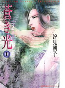 【全1-2セット】蒼き光(ジュールコミックス)