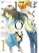 【全1-4セット】ぼくらの17―ON!(ジュールコミックス)