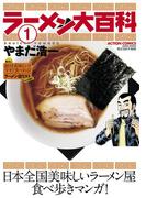 【全1-4セット】ラーメン大百科(アクションコミックス)