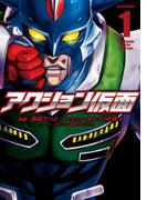 【全1-5セット】アクション仮面(アクションコミックス)
