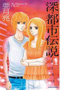 【全1-3セット】深・都市伝説(ジュールコミックス)
