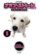 【全1-4セット】ナオゴーストレート -盲導犬歩行指導員-(アクションコミックス)