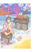 【全1-4セット】神童(アクションコミックス)