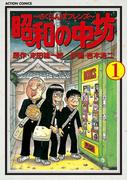 【全1-5セット】昭和の中坊(アクションコミックス)