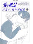 【全1-2セット】愛の風景(アクションコミックス)