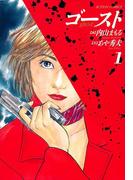【全1-2セット】ゴースト(アクションコミックス)