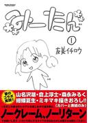 【全1-3セット】みーたん(アクションコミックス)