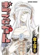 【11-15セット】ぎゃるかん(アクションコミックス)