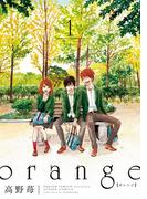 【全1-5セット】orange(アクションコミックス)